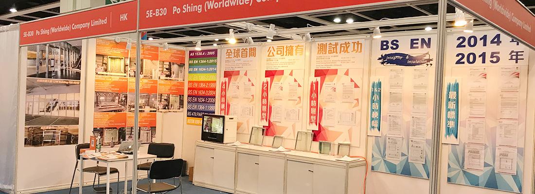 Po Shing (Worldwide) Co. Ltd | 寶成(環球)有限公司